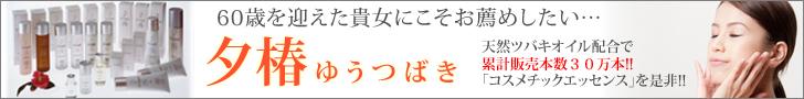 60歳を迎えた貴女にこそお薦めしたい…夕椿ゆうつばき 天然ツバキオイル配合で累計販売本数30万本!!