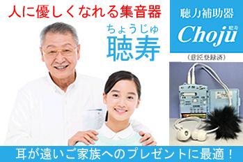 聴力補助器Choju 耳が遠いご家族へのプレゼントに最適