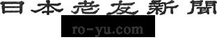 日本老友新聞