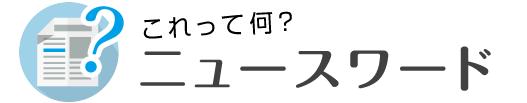 ●これって何?ニュースワード