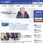 4面「プレスリリース『シニア活用.com』」28年6月号写真