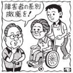 改正障害者総合支援法とは?