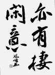 無審査1鈴木 瑞峰