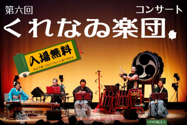 3面「くれなゐ楽団コンサート」29年7月号写真