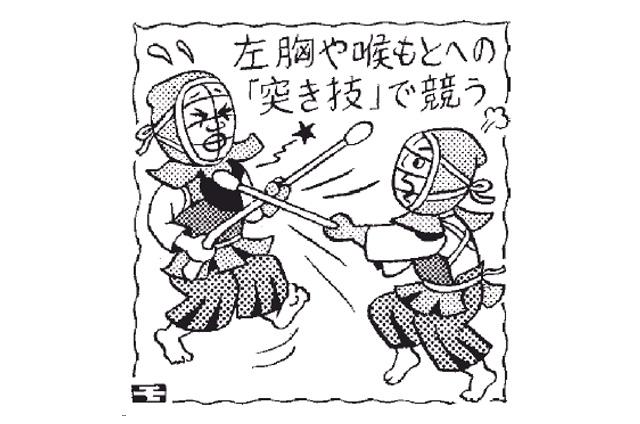 ニュースワード「銃剣道」