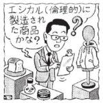 ニュースワード「エシカル通信簿」