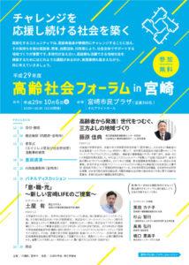 ニュースリリース「高齢社会フォーラムin宮崎」写真2