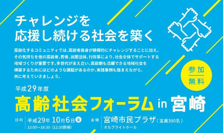 ニュースリリース「高齢社会フォーラムin宮崎」写真1