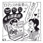 ニュースワード「国際ロマンス詐欺」写真