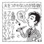 ニュースワード「電子タバコ」2