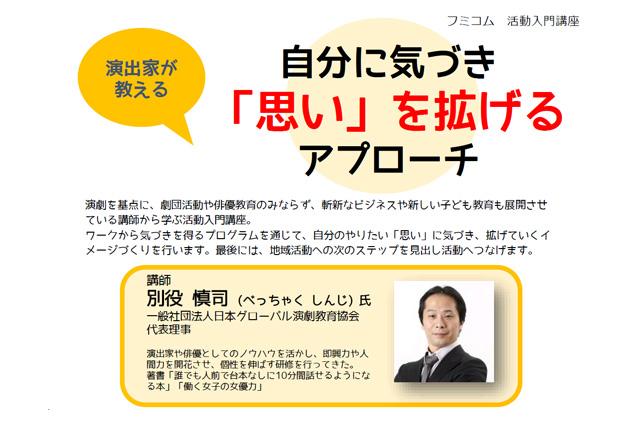プレスリリース「フミコム活動入門講座」写真