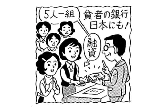 ニュースワード「グラミン日本」