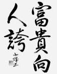 無審査2齋藤 北城