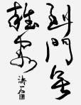 無審査1塚田 濤石