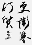 無審査1 鈴木 瑞峰