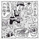 ニュースワード「かいぼり」