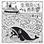 ニュースワード「海のプラスチックごみ」