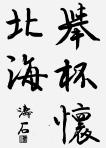 無審査2 塚田 濤石