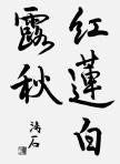 無審査1 塚田 涛石