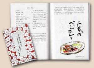 調理の担当だった小林千鶴子さんが去る9月に急逝。その約1か月前に『せめしゅう』から出版された料理本『野毛村に嫁いで千鶴子のごはんは昭和の味』が思い出となった。