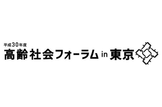 プレスリリース「高齢社会フォーラムin東京」