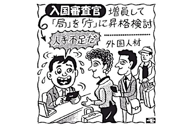 ニュースワード「入国在留管理庁(仮)」