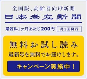 日本老友新聞・新聞購読のお申込み