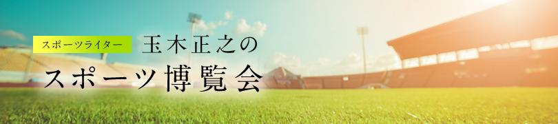 スポーツライター 玉木正之 スポーツ博覧会