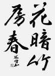 書道無審査1鈴木 瑞峰