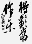 書道無審査2栗野 弧舟