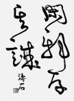 書道無審査3塚田 濤石