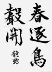 書道特選 神奈川県・市原 静鶴