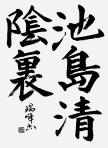 書道無審査 新潟県・鈴木 瑞峰