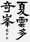 特選2 丸山 茂保