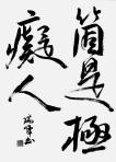 無審査 鈴木 瑞峰