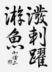 無審査2 齋藤 北城