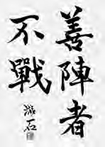 特選2 亀村 游石