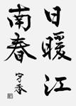 特選1八木 宇香