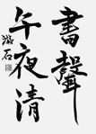 特選2亀村 游石