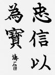 無審査1 塚田 濤石