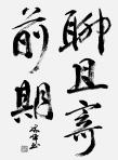 無審査2 鈴木 瑞峰
